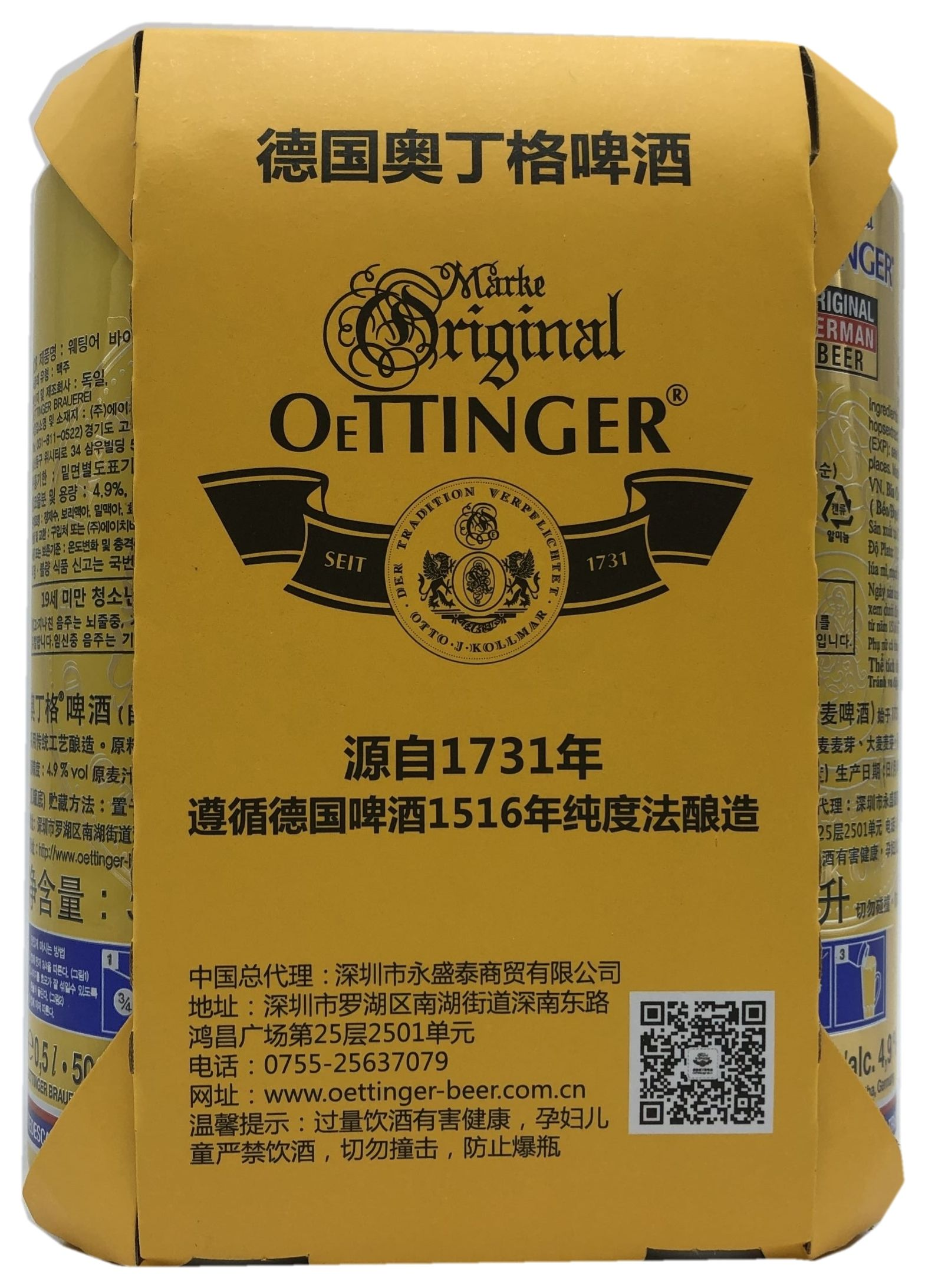 Oettinger Wheat Beer